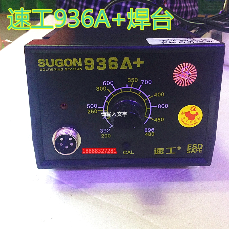 SUGON936A+ anti static lead free thermostatic welding machine