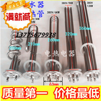 Of 63mm electrothermal boiling water heater electric water heater heating pipe water heating pipe 3KW/6KW/9KW/12KW