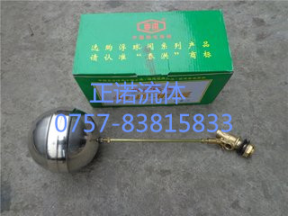 Spring / brand stainless steel ball float valve float valve automatic liquid level switch controller inlet valve 8299