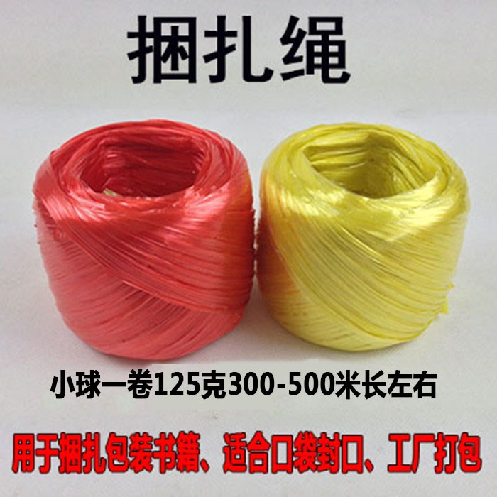 Banding rope, plastic rope, packing rope, binding rope, tearing belt, packing rope machine end belt
