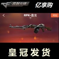 Through the line of fire, props CF, Panlong RPK- Panlong, 5 permanent hero weapons, not fierce dragon