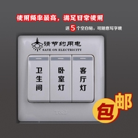 The switch label label word mark label switch water proof switch tips sticking label through walls
