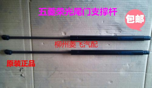 A la luz de la gloria / original Wuling Sunway cola en la puerta de la barra de apoyo / soporte / Los hidráulicos varilla