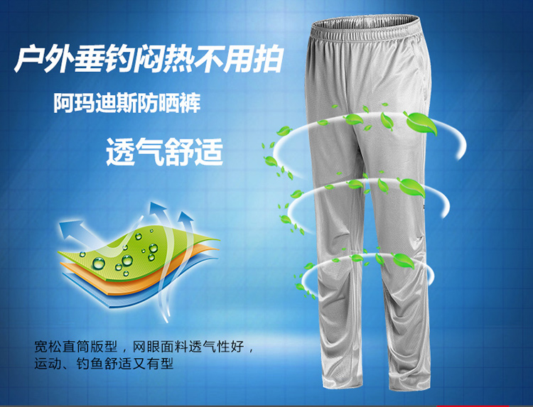 Amadis POCLAIN fishing pants men sunscreen sunscreen breathable UV summer fishing pants special offer free shipping