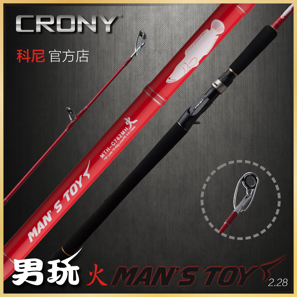 CRONY's official MAN'STOYS MH in 2.28 men with fire grips hard snakehead halleluyah rod Lei Qiang