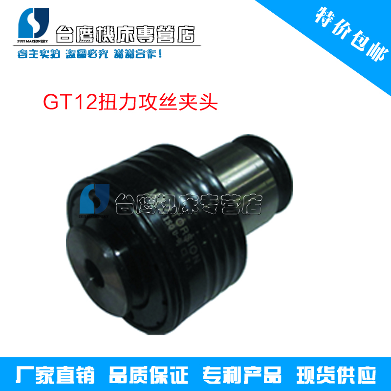 Taiwan quality GT12 wire tapping chuck, torque chuck, electric tapping machine / pneumatic tapping machine universal chuck