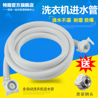 Washing machine water inlet pipe is connected and lengthened to extend the water inlet pipe of beauty Haier Matsushita extended full automatic washing machine