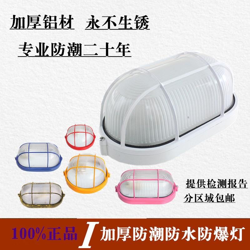 светодиодные лампы полностью алюминиевый взрывобезопасное водонепроницаемый фонарь влаги лампы абажур лампы водонепроницаемый ванной туалет открытый бра