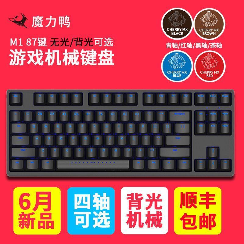 нова магия патица m1 подсвет игра машини клавиатура 87 ключ esports чери ос черната шахта зелена ос червен чай вал, вал