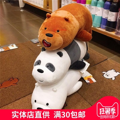 We Bare Bear Items Japan miniso famous products, our nude bear 21 inch kneeling plush doll doll birthday gift pillow