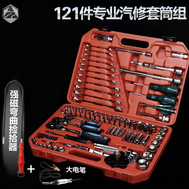 Socket wrench set auto repair tool set, German automobile repair kit, disassembly and assembly hardware maintenance