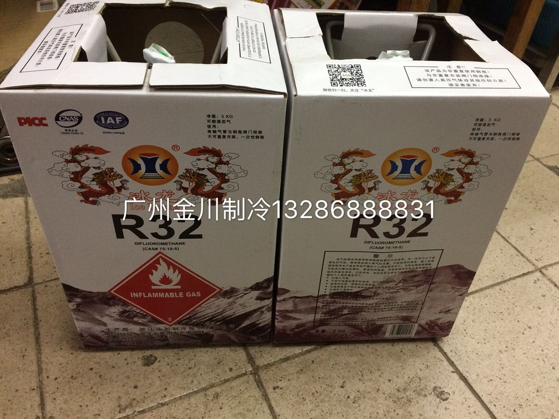 Ice R32 inverter air conditioner refrigerant freon refrigerant refrigerant 3kg7kg net