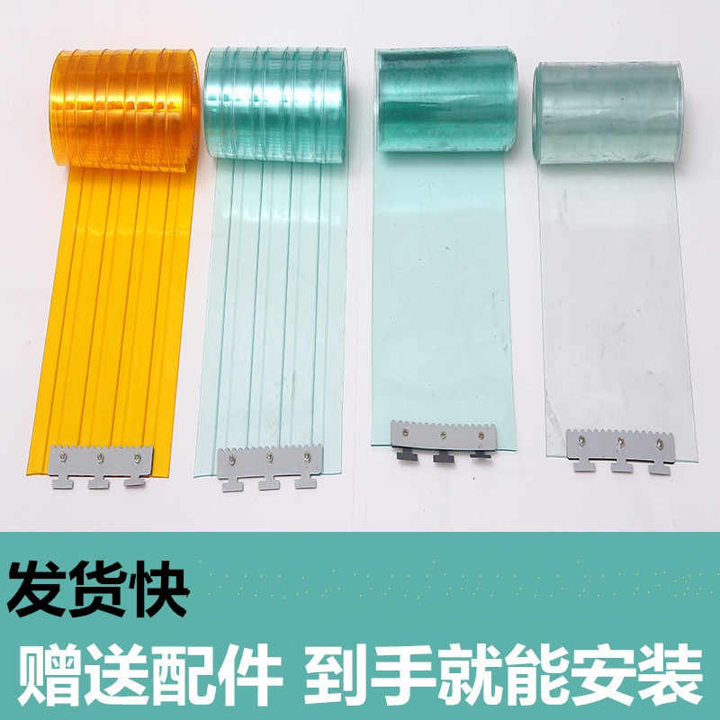 PVC plastic transparent soft curtain door curtain air conditioning wind heat insulation waterproof curtain partition thickening