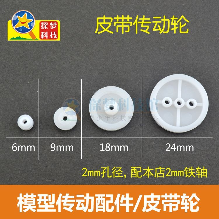ABS plastic pulley, toy model, transmission wheel, single groove pulley, fixed pulley, movable pulley, small making material