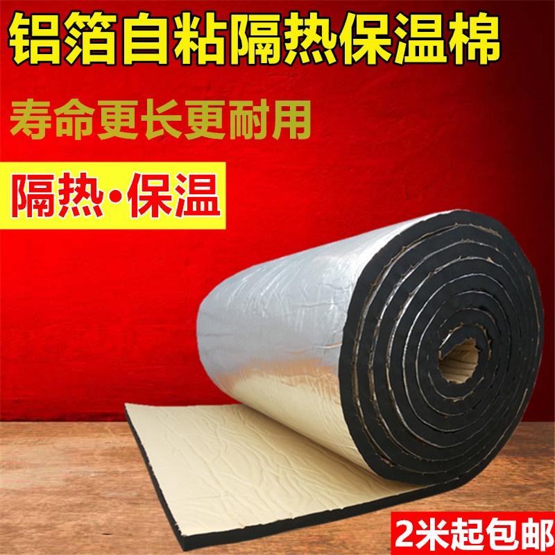 Surface decoration sponge heat insulation cotton sleeve material, piano room hot foil floor, high density water tank