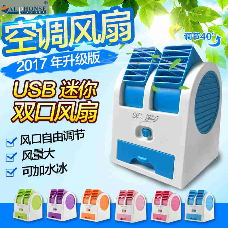USB air conditioning fan Mini Mini refrigeration fan, home vertical ice air conditioner