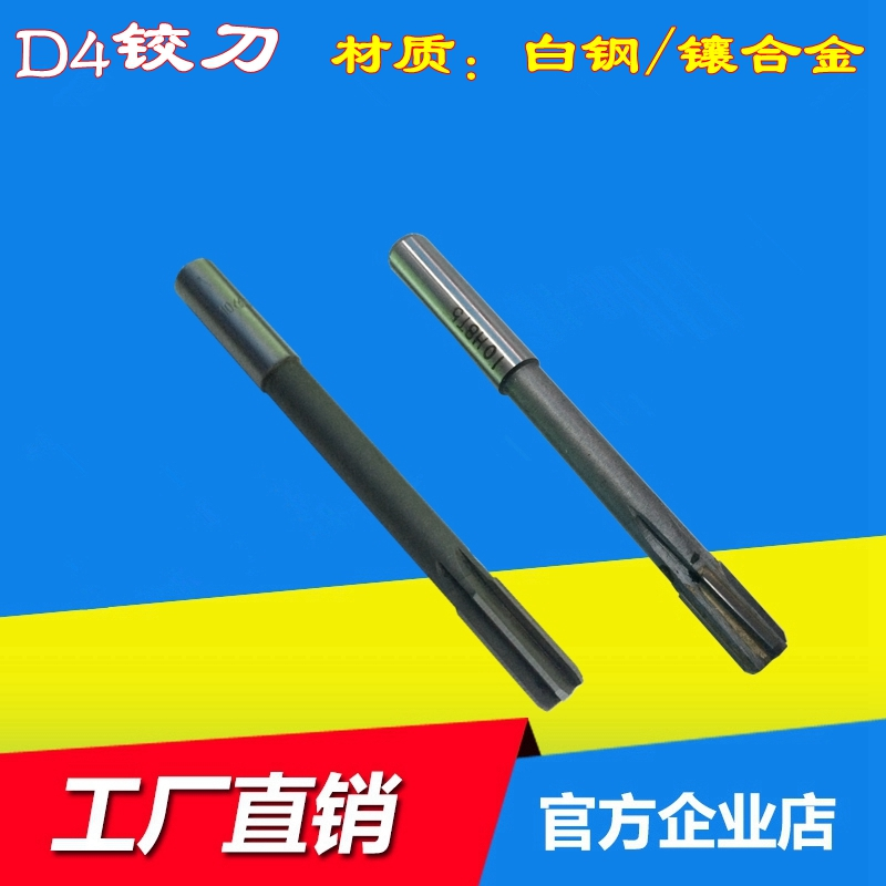 Straight shank reamer H8 alloy tool steel hinge Daoshou twined 45681012mm