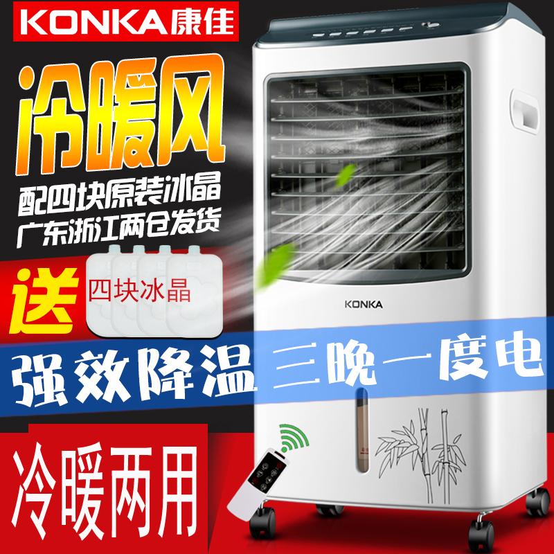 Dual - USE - lüfter ALS kleinere Kühl - fans und fan - klimaanlage, Ventilator, fernsteuerung kann Kalte Luft