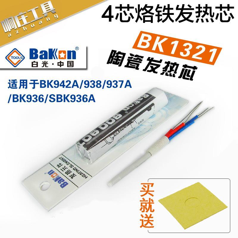 Ceramic heating core BK1321 heating core 936 welding platform A1321 heating core electric iron fittings heating core
