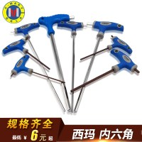 Special L type inner six angle wrench, T type inner six angle wrench, ball head six angle wrench, six corners