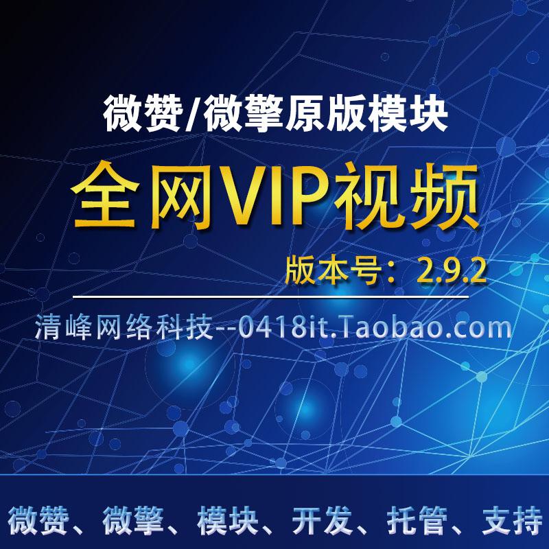 微赞微擎模块:公众号 vip视频 全网 最新系统