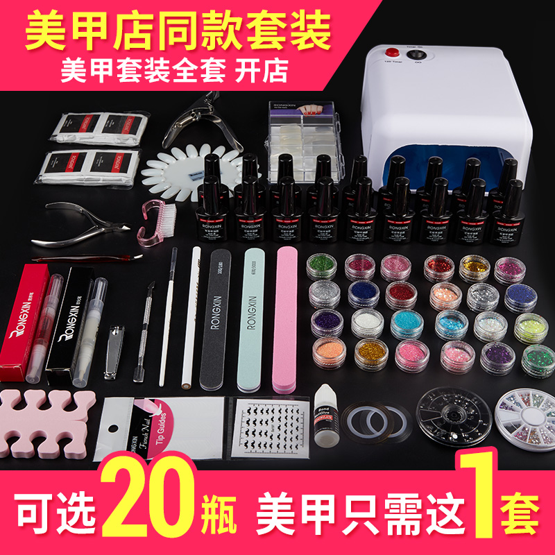 Nail kit, nail kit, a full set of shop, phototherapy machine, light nail kit, a complete set of stickers for beginners