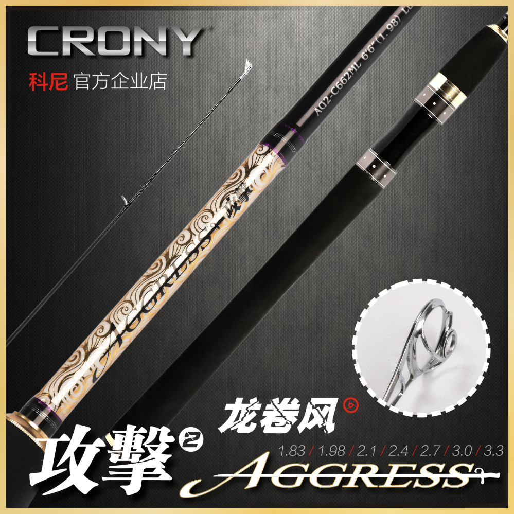 CRONY's 2016 new two generation tornado attack perch road and pole straight shank culter rods