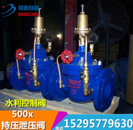 500X type safety stable pressure holding valve / relief valve, fire fighting water pipe, water control valve DN40-200