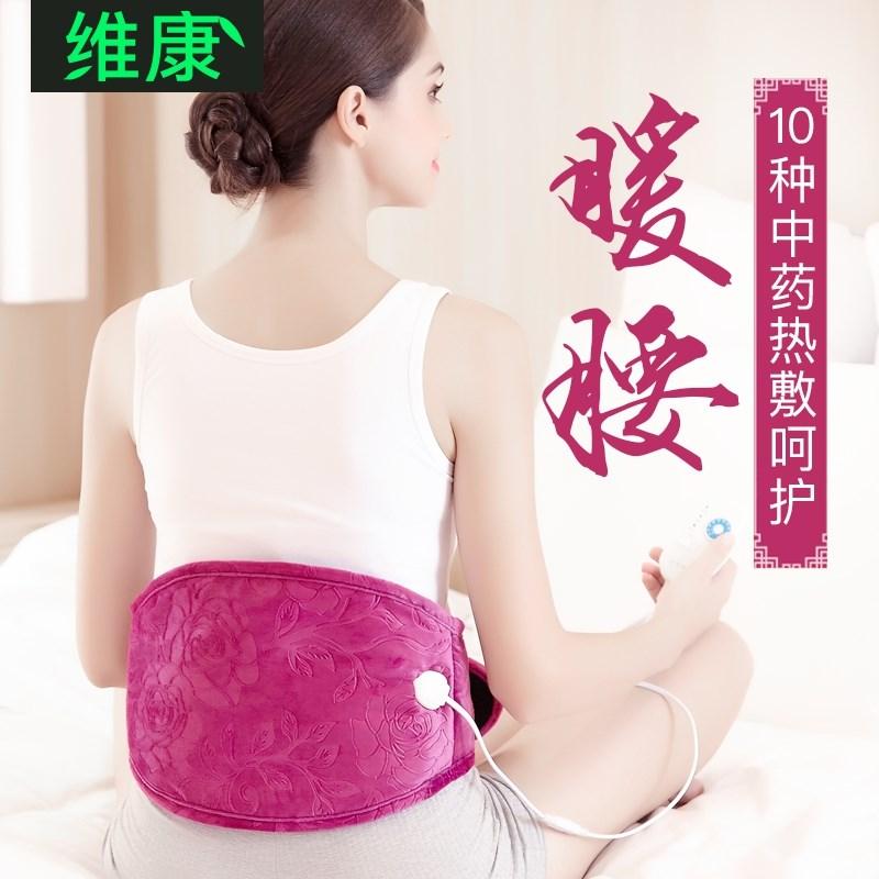 暖かい宮護帯電気加熱灸宝温湿布包さんの卵巢保養暖かい腹自発理療防寒袋
