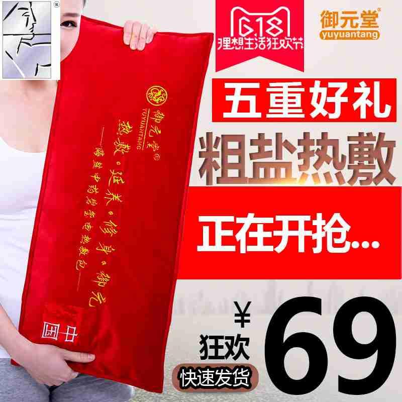 頸椎枕粗製塩温湿布バッグ艾塩袋温灸理学療法護頚牽引保健の枕電気加熱塩バッグ