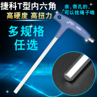 JTech type T inner six angle wrench flat cane inner six angle single T shaped screwdriver in six party tools