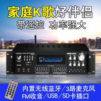 HF908L High Power Bluetooth KTV power amplifier home TV stage sound singing sound box power amplifier with remote control