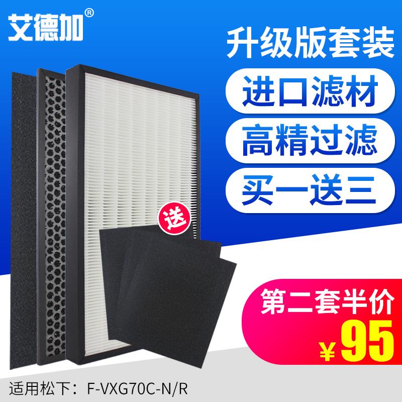 edgar légtisztító kiigazítása a matsushita 70CF-ZXGP70C 滤芯 F-VXG70C-N/R szűrt háló