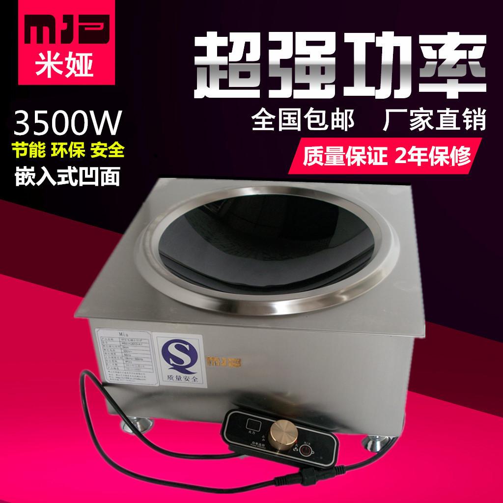 Mia mia de energía electromagnética de alto horno empotrado estufa electromagnética 3500w comercial integrado con incrustaciones de cocina