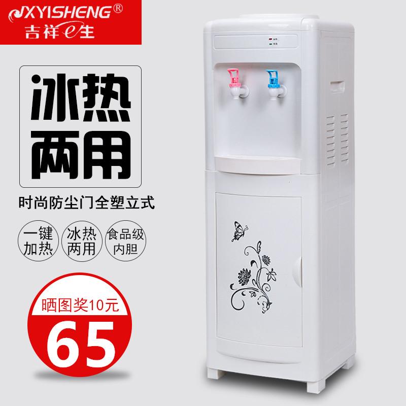 καλή τύχη ε / Γραφείο ζεστό νερό με ζεστό και κρύο πάγο κάθετη μηχανή επιτραπέζιων εξοικονόμησης ενέργειας (νερό)