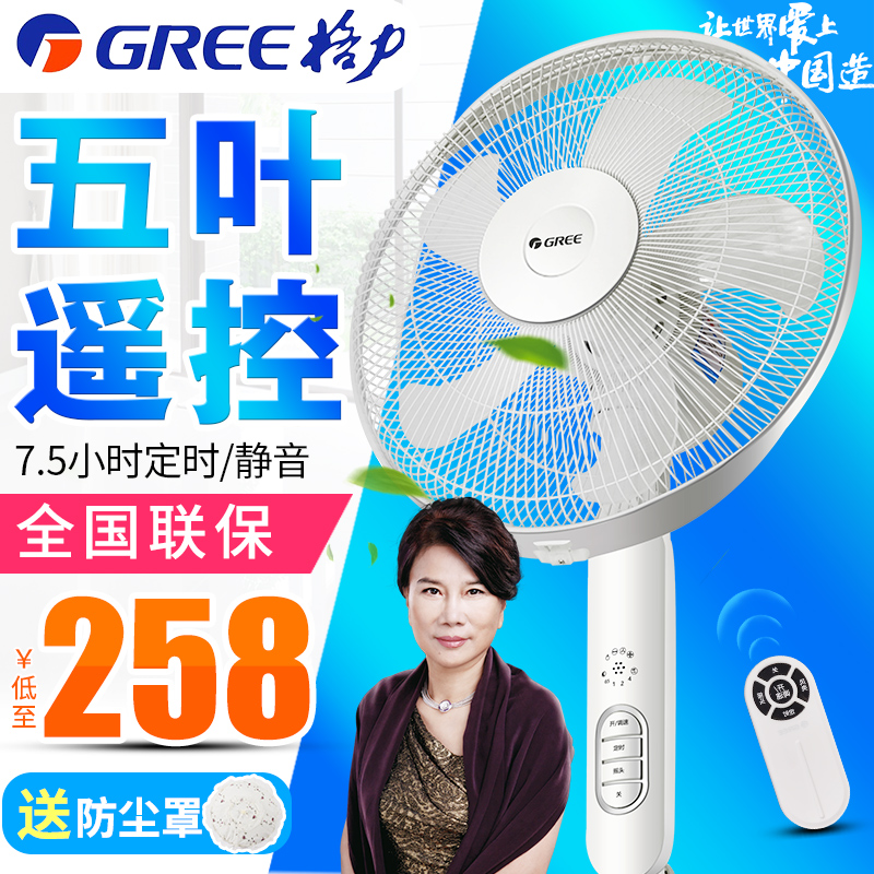 GREE electric fan 5 leaf fan vertical remote control electric cooling fan home office mute timing