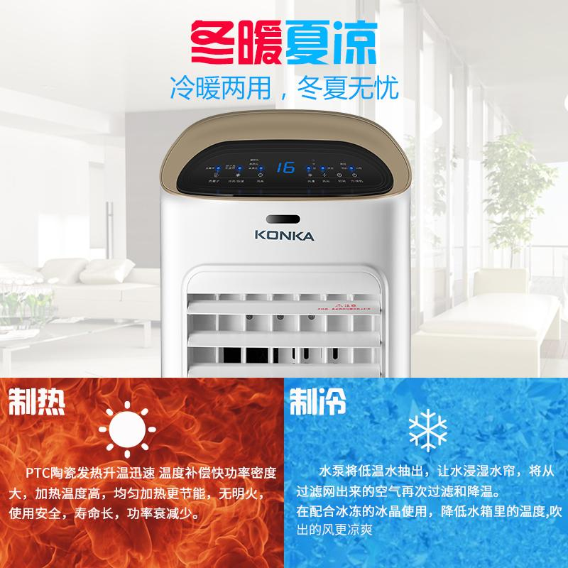 Konka air conditioner fan, cooling and heating dual-purpose cold air fan remote control refrigerator, small air conditioner, air cooler, water cooling air conditioner, air conditioner