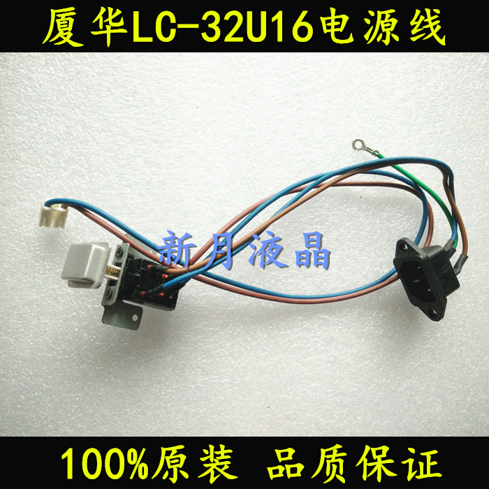 The original LC-32U16 Xoceco TV power line switch connection line will disassemble test.
