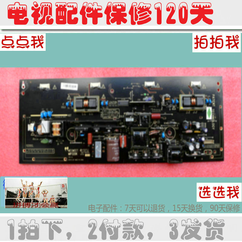 TCLL32E0932 inch LCD TV power supply, high voltage backlight board power supply integrated motherboard my2229
