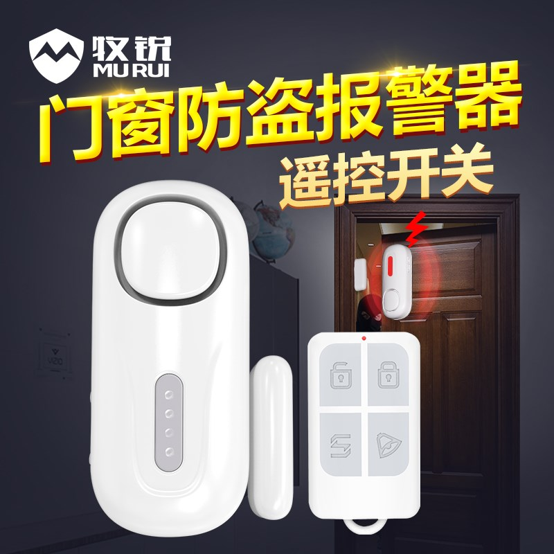 Small white + wireless small newspaper device, infrared home door and window store anti-theft newspaper host