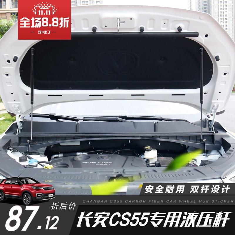 専用は長安cs55油圧レバー改装自動車前ボンネット機油圧支え棒伸縮竿改造