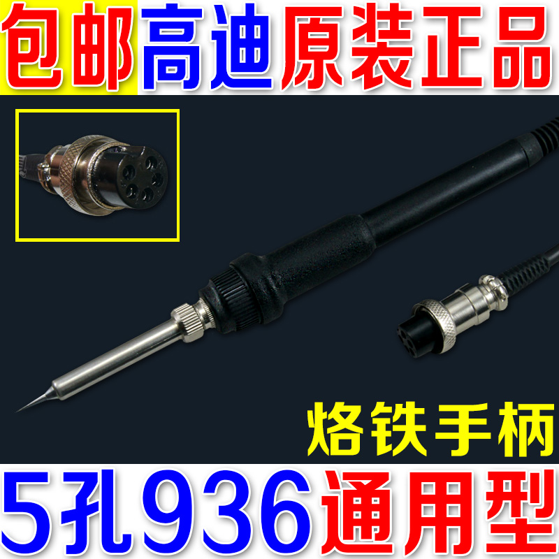 936A constant temperature soldering iron handle, welding table, welding table, handle, electric iron handle, general type 5 hole