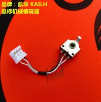 Hot KAILH mouse encoder, line mouse decoder, roller encoder life is higher than TTC hot sale