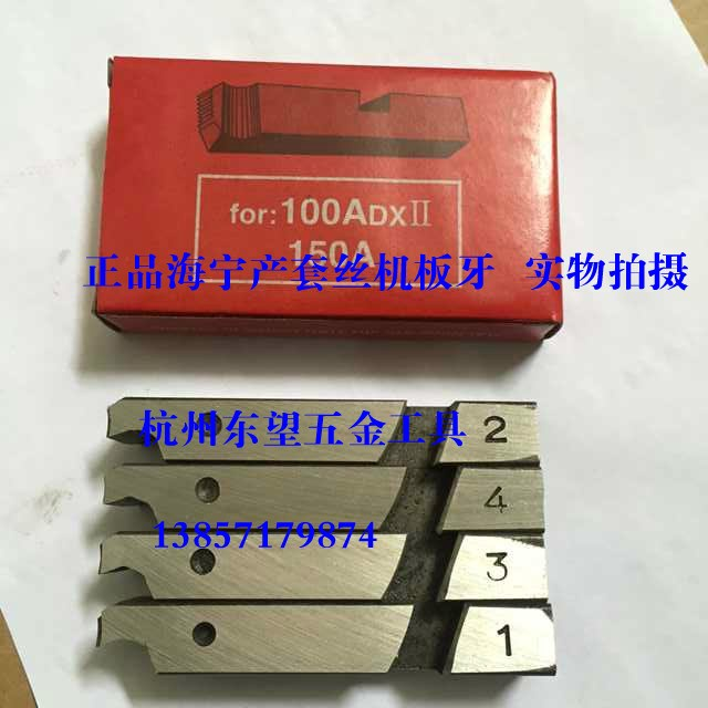 Shanghai brand Shihu tiger Taosi macro force machine die 1-2 Inch 4 inch electric threading machine pipe thread