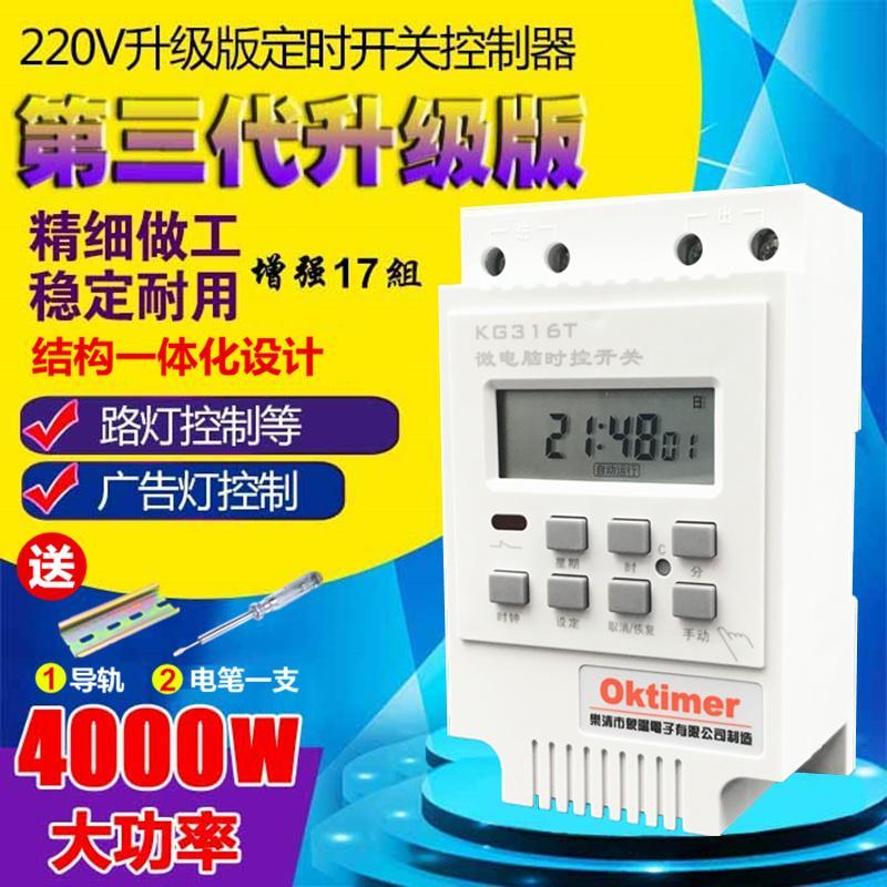 Mc - E - timer, Wie Yang KG316T gesteuerten schalter vollautomatische lu controller 220V - box