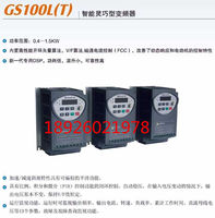 Gao Shida frequency converter 380V GS100L-0015 converter 1.5KW 1.5KW converter speed governor