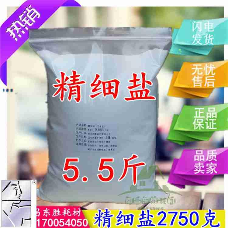 ボイラー水処理用の塩樹脂工業塩粗製塩軟化塩化雪塩塩化ナトリウム5 . 5斤包郵