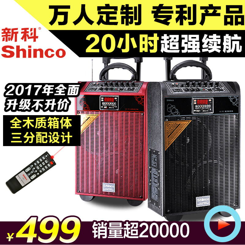 New sound of nature 7 outdoor sound square dance morning practice singing high power portable rod battery sound box
