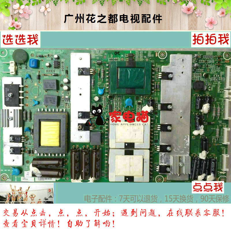 Hisense TLM42T08GP42 inch LCD TV flat power / motherboard / high voltage power supply board LF1372