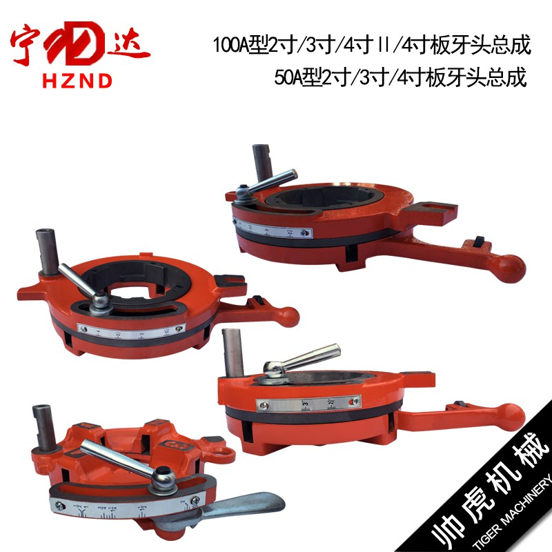 Electric threading machine die head assembly type 50A.100 2 inch 3 Inch 4 inch pipe steel die head.